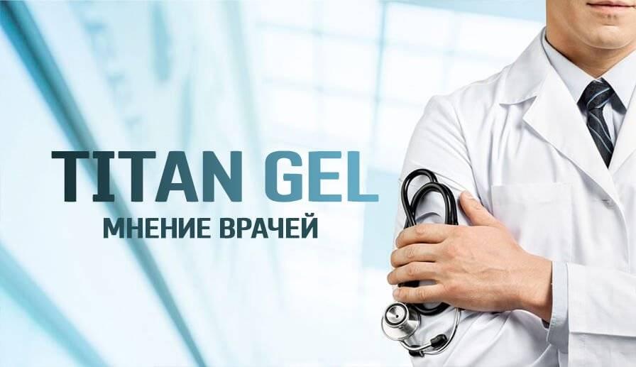 Титан Гель отзывы врачей